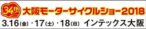 大阪モーターサイクルショーに出展します!