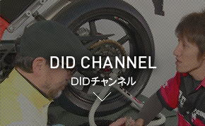 DIDチェンネル