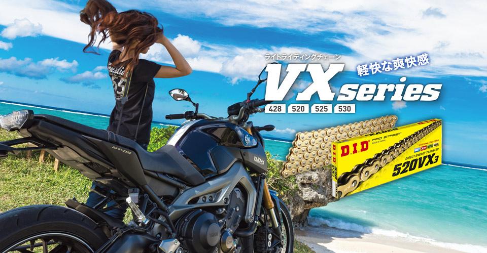 VXシリーズ