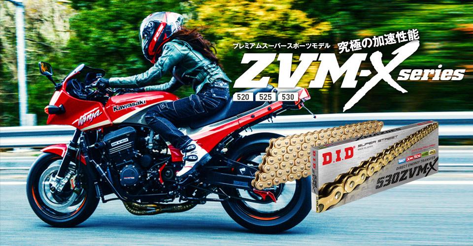 ZVM-Xシリーズ